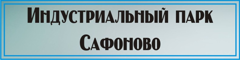 Технопарк Сафоново